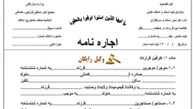 تصویر نمونه قرارداد اجاره نامه انواع ملک