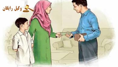 تصویر نکات مهم در مورد نفقه