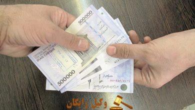 تصویر فروش اموال و وصول مطالبات