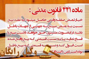 تصویر خیار تبعض صفقه