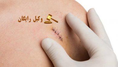 تصویر دیه جراحات