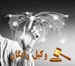 تصویر اسم تجارتی طبق قانون تجارت