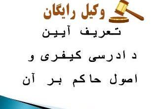 تصویر تعریف آیین دادرسی کیفری و اصول حاکم بر آن