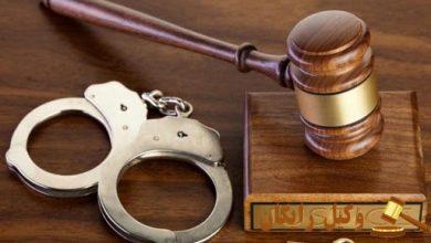 تصویر قرارهای تأمین و نظارت قضائی
