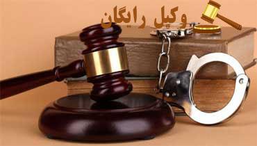 تصویر تقصیرات مقامات و مأمورین دولتی