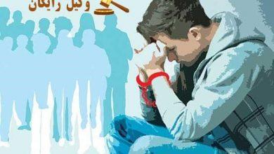 تصویر ترتیب رسیدگی دادگاه اطفال و نوجوانان
