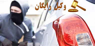 تصویر سرقت و ربودن مال غیر