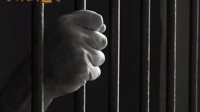 تصویر اجرای مجازات حبس