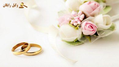 تصویر قابلیت صحی برای ازدواج