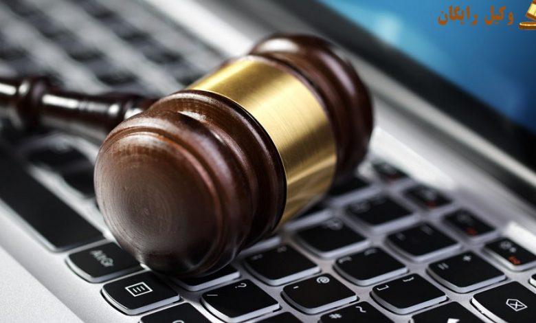 جرائم علیه محرمانگی دادهها و سیستمهای رایانهای و مخابراتی