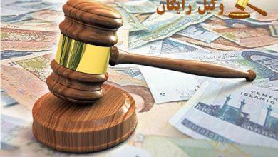 تصویر هزینه دادرسی