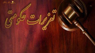 تصویر قانون اصلاح قانون تعزیرات حکومتی