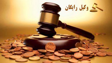تصویر اجرای محکومیت های مالی