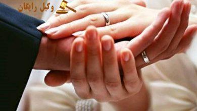 تصویر حقوق و تکالیف زوجین نسبت به یکدیگر