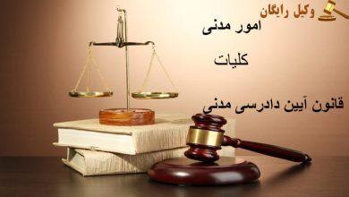 تصویر کلیات قانون آیین دادرسی مدنی