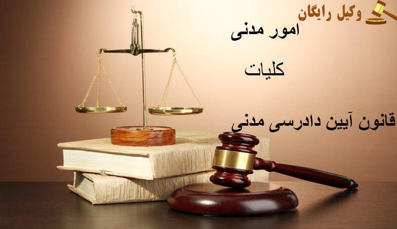 کلیات قانون آیین دادرسی مدنی