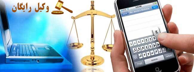 دادرسی الکترونیکی