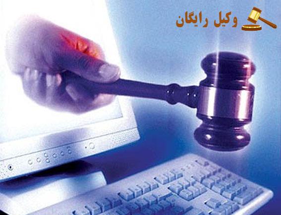 آیین دادرسی جرایم رایانهای