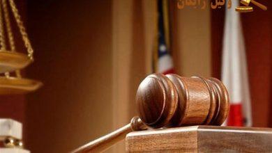 تصویر آیین دادرسی جرایم اشخاص حقوقی