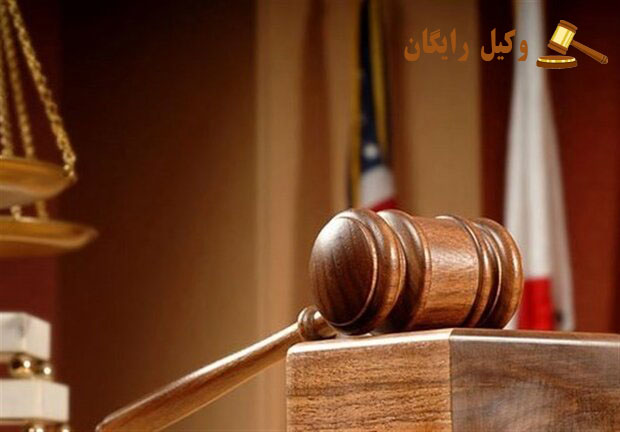 آیین دادرسی جرایم اشخاص حقوقی