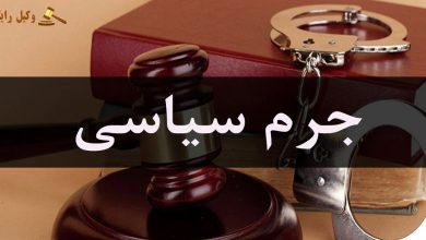 تصویر قانون جرم سیاسی