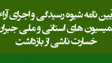 تصویر آییننامه شیوه رسیدگی و اجرای آراء کمیسیونهای استانی و ملی جبران خسارت ناشی از بازداشت بخش اول