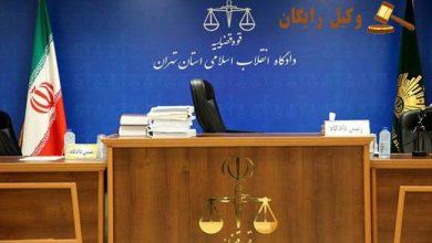تصویر جلسه دادرسی