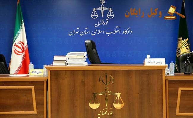 جلسه دادرسی