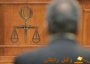 تصویر آییننامه اجرایی حمایت از شهود و مطلعان بخش اول