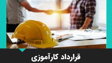 تصویر کارآموز و قرارداد کارآموزی
