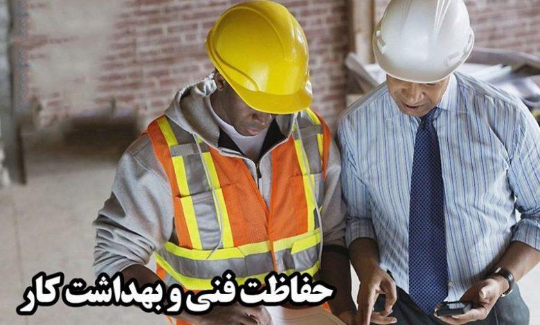 کلیات حفاظت فنی و بهداشت کار