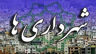 تصویر رسمیت جلسات انجمن شهر و طرز تشکیل آن