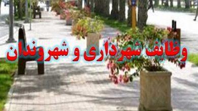 تصویر شهردار قانون شهرداری