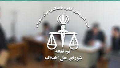 تصویر قانون شوراهای حل اختلاف بخش اول