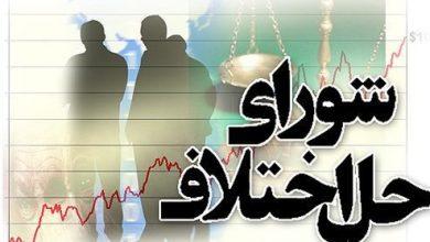 تصویر قانون شوراهای حل اختلاف بخش دوم